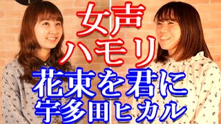 2020年4月からスタート! 女子2人によるYouTubeユニット「はるもにあすてる」 主にカバー曲をアップします。 「花束を君に」 宇多田ヒカル 作詞作...