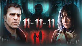 11-11-11 - ТРЕШ ОБЗОР на фильм