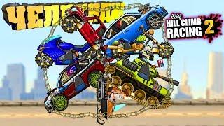 ЧЕЛЛЕНДЖ ВЫЗОВЫ Друзей 100500 топ Машинки Hill Climb Racing 2 прохождение мультяшной андроид игры