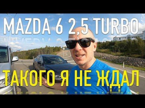 Почему Mazda 6 2,5 Турбо ЛУЧШЕ Тойота Камри 3,5