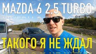 Почему Mazda 6 25 Турбо ЛУЧШЕ Тойота Камри 35