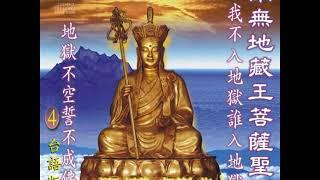 南無地藏王菩薩聖號(台語篇)