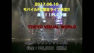 Psycho le Cému(サイコ・ル・シェイム) 2017.06.10 モバイルFC限定ラ...