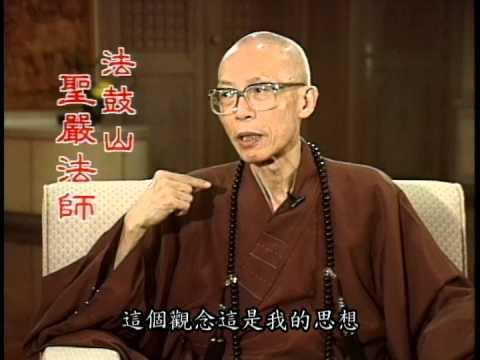 心淨則國土淨(聖嚴法師-大法鼓0967)DVD - YouTube