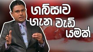 ගබ්සාව ගැන වැඩි යමක්   Piyum Vila   26 - 04 - 2019   Siyatha TV Thumbnail
