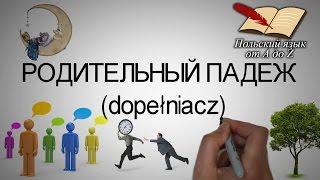 Польский язык от А ДО Ż - Родительный падеж (8 урок)