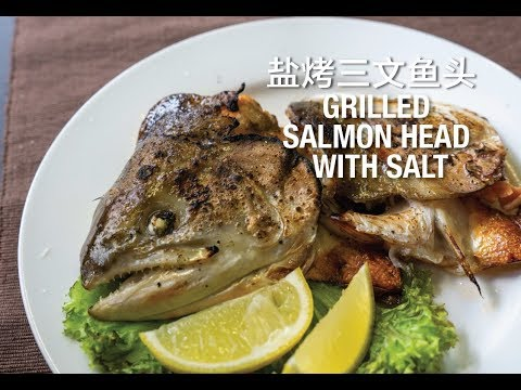 Grilled Salmon Head With Salt 盐烤三文鱼头