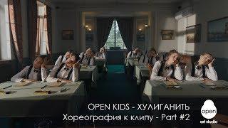 Open Kids - Хулиганить - Хореография к клипу - Part #2