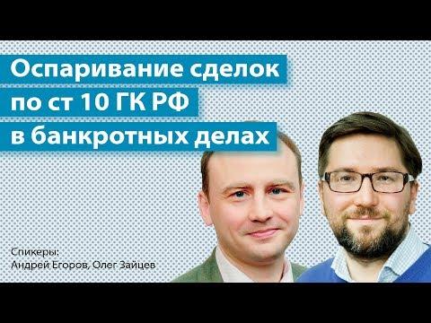 Оспаривание сделок по ст 10 ГК РФ в банкротных делах