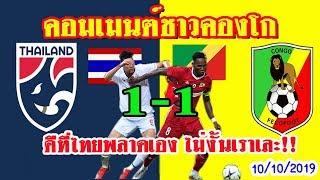 """พวกเขาเร็วจัง!! คอมเมนต์ชาวคองโกหลัง """"ไทย 1-1 คองโก"""" ในฟุตบอลกระชับมิตร"""