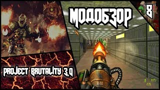 Project Brutality 3.0 - Модобзор.