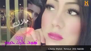 Chaba malak 2019 - نموت عليك حبيبي Jdid Rai