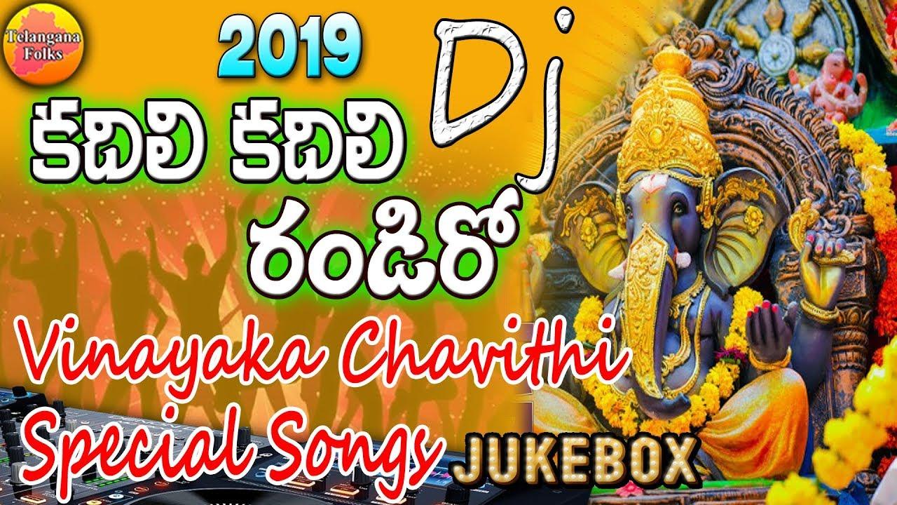 Super Hit 2019 Ganesh Dj Songs | 2019 Ganapathi Dj Songs | 2019 Vinayaka Chavithi Songs Telugu