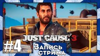 Запись стрима по Just Cause 3 #4