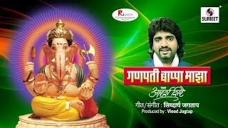 Ganpati Bappa Majha - Hindi Ganpati Song - Adarsh Shinde - Sumeet Music