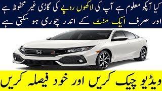 car theaf in pakistan just one Minute honda civic new model 2018گاڑی چوری کروانے سے بچنا