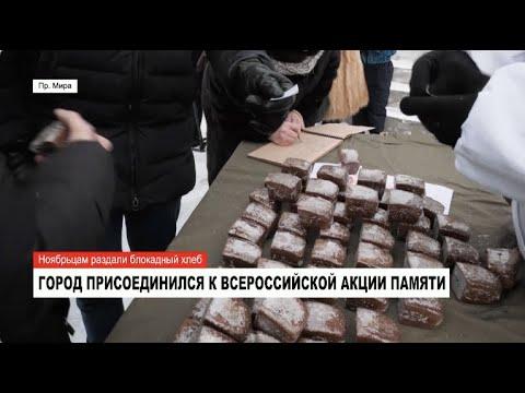 Ноябрьск присоединился какции памяти «Блокадный хлеб»