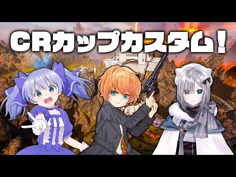 【APEX LEGENDS】CRカップカスタム!本番2日前! #わたつぶ【渋谷ハル】