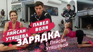 постер к видео Зарядка Online на самоизоляции: Ляйсан Утяшева и Павел Воля #зарядкасляйсан