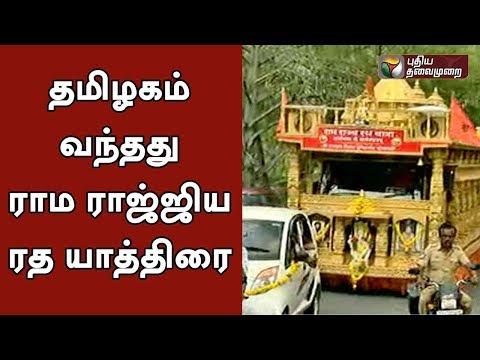 Ramrajya Rath Yatra entering Tamilnadu: Detailed Report | #RathYatra