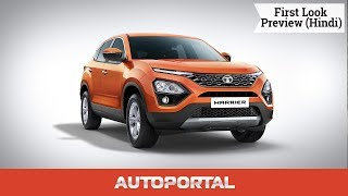 Tata Harrier First look Review Hindi - Autoportal