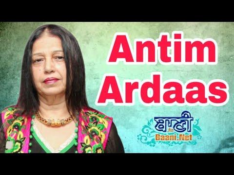 Live-Now-Antim-Ardaas-Guddi-Arora-G-Nanakpiao-Sahib-27-June-2021
