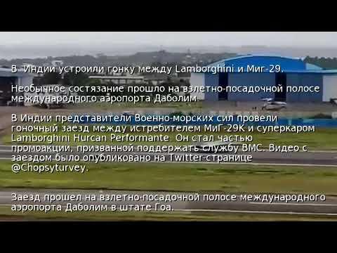 гонки между миг-29 и lamborghini