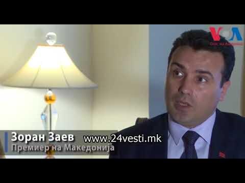 Заев: Во 2018 година Македонија има шанси да почне преговори со Европската унија