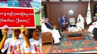 Rohingya National News 18 February 2019