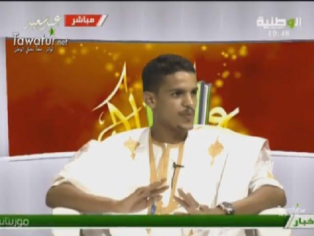 برنامج مواهب وطنية - الحلقة الأولى مع التوءم عبد الرحمن امبارك افال ومحمد يسلم امبارك فال
