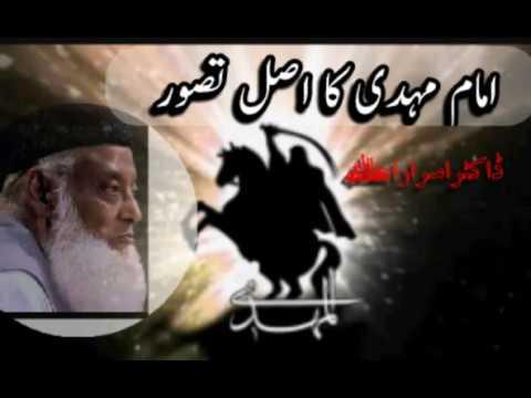 IMAM- MEHDI- KA ASAL TASAWR -By-Dr Israr Ahmad
