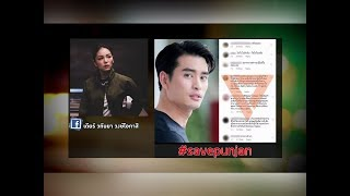 Tonight Thailand - โซเชียลคาใจ 'มาดามเดียร์' ป้อง 'ปั้นจั่น' แปะโลโก้อนาคตใหม่