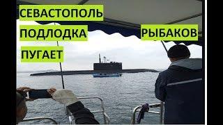 Особливості риболовлі в Севастополі. Підводний човен розганяє рибалок.