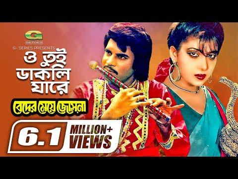 Beder Meye Josna Movie Song |O Tui Daakle Jare | ft Ilias Kanchan, Anju |by Rothindronath Roy