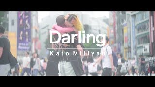 加藤ミリヤ 『Darling』Special Movie