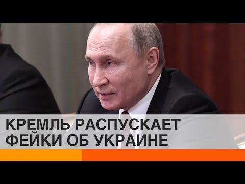 Фейки Кремля: зачем Россия продолжает врать об Украине – ICTV