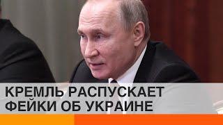 Фейки Кремля зачем Россия продолжает врать об Украине ICTV