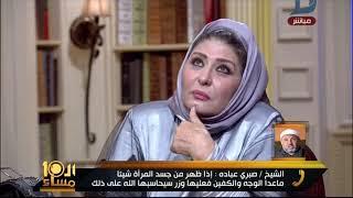العاشرة مساء| حوار الشيخ صبرى عبادى مع الفنانة سهير رمزى حول أزمة خلع الحجاب
