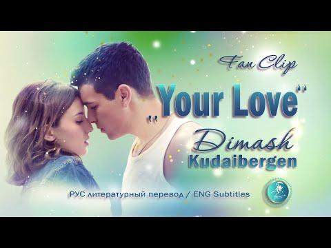 Димаш Кудайберген - Yоur Love(перевод) Фан-клип Dimash - Your Love (translation) ENG|RUS SUBS Fan MV