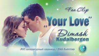 NEW Димаш Кудайберген - Yоur love(перевод) Фан-клип Dimash - Your Love (translation) ENG|RUS SUBS