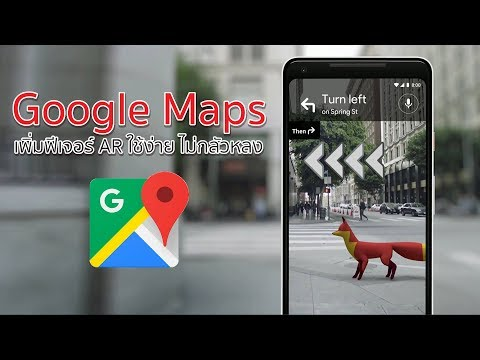 Google Maps เพิ่มฟีเจอร์ AR ใช้ง่าย ไม่กลัวหลง | Droidsans - วันที่ 11 May 2018