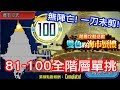 iOS 刀劍神域 記憶重組 【階層攻略】雙色的海市蜃樓 81~100層 全階層單挑