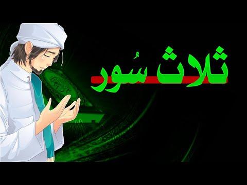 ثلاث سور من القرآن...