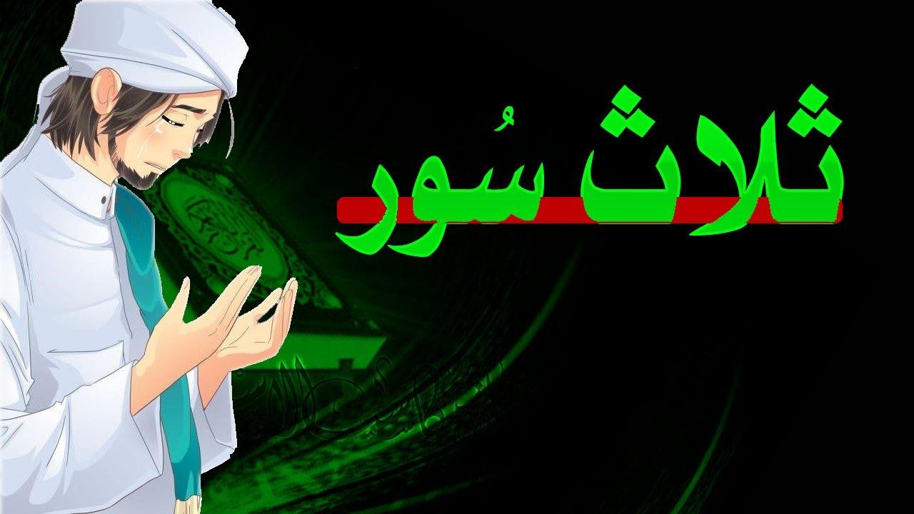 ثلاث سور من القرآن الكريم تجلب الرزق وتبطل السحر والحسد وتحرق الشيطان