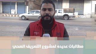 مطالبات عديده لمشروع التصريف الصحي