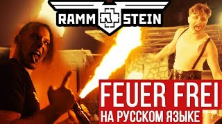 Реакция на Rammstein - Feuer Frei (Cover by Реакция RADIO TAPOK | Russian Version)