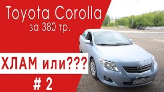 Осмотр Б\У Toyota Corolla/Тойота Королла 2007 года за 380 т.р. #2
