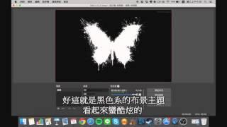 【Mac版OBS簡介 】皮克小教室 第二十一集