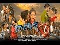 Chapak | Sambalpuri Music Video | Official | Bhuban | 4 ta Sundri | 2020