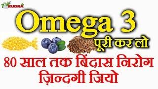 Omega 3 पूरी कर लो 80 साल तक बिंदास निरोग ज़िन्दगी जियो | ओमेगा3 फूड्स शाकाहारी/माँसाहारी दोनों के लि